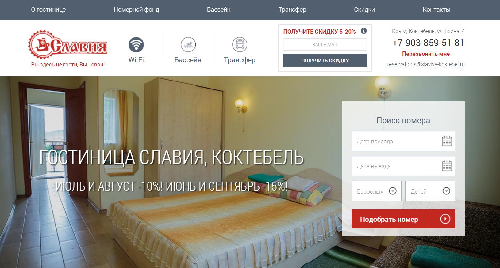 Сайт гостиницы Славия